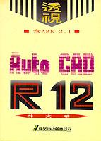 AutoCAD R12