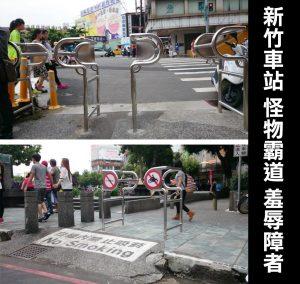 投訴:新竹車站人行空間「怪物」,懇請即刻拆除。