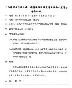 投訴:台北西寧市場裝設怪物羞辱障礙者。