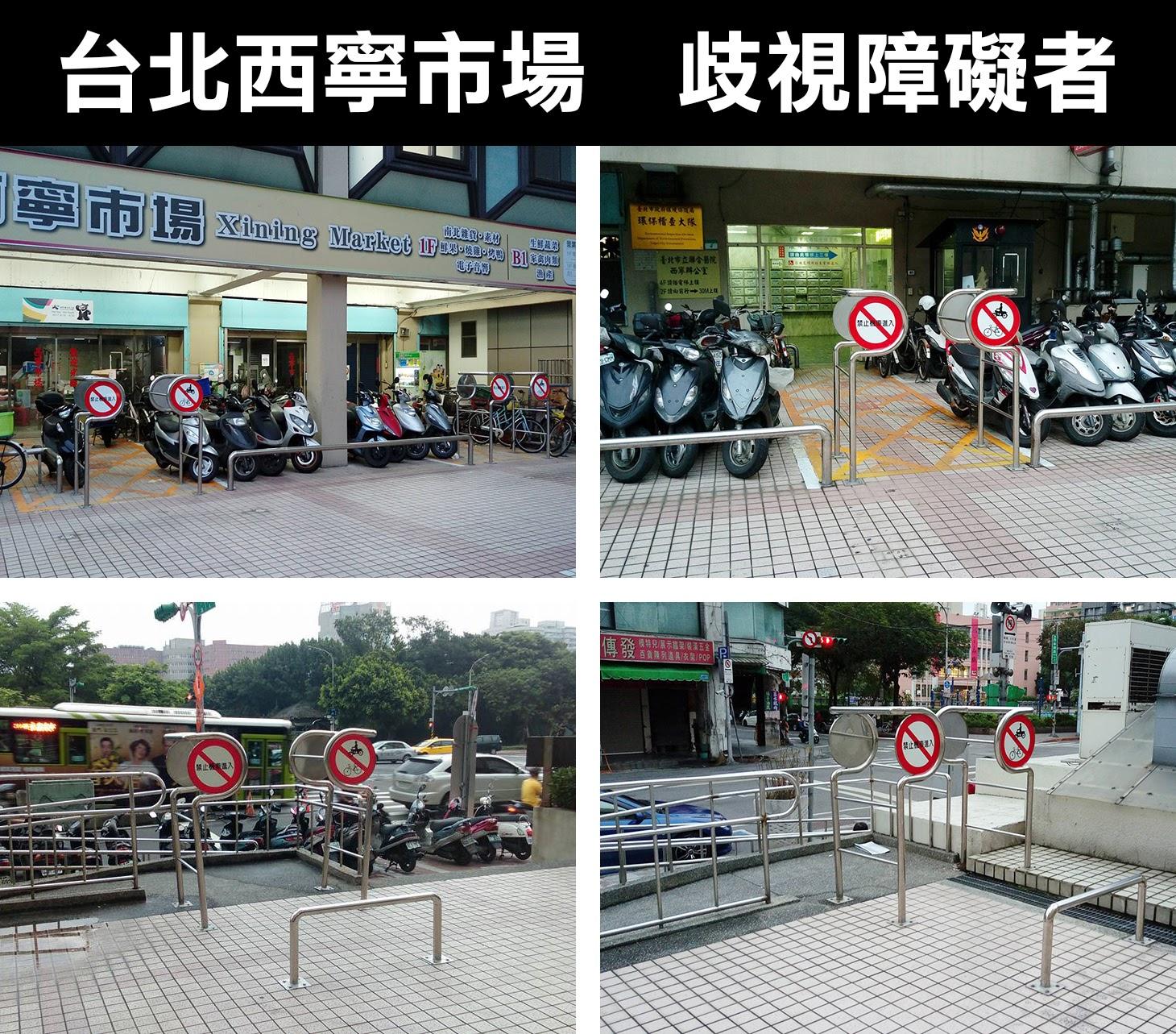 台北西寧市場歧視障礙者