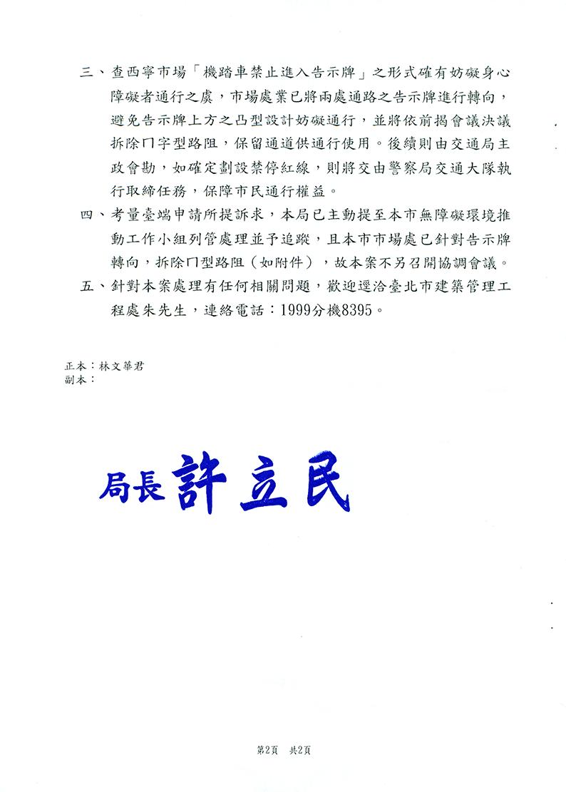 台北市社會局回函b