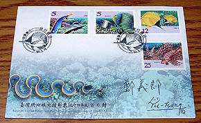 台灣珊瑚礁魚類郵票
