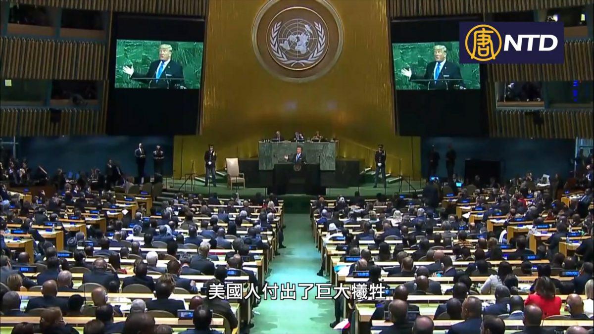川普歷史性發言 首次聯合國演講全文 | 新唐人