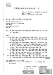關於無障礙席位數 – 台灣高鐵回覆函