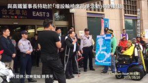 為要求「增加輪椅席」聚集高鐵台北站抗爭行動