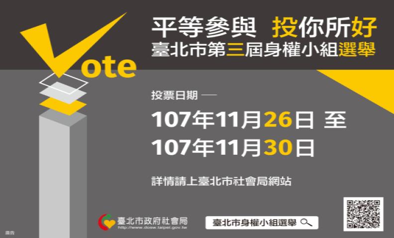 第 3 屆身權小組委員網路投票網址公佈