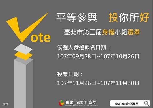 個人參選第 3 屆台北市身權小組委員的參選理念