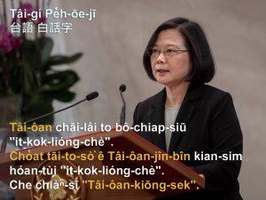 國際學者給台灣人民的公開信 – 享有民主的台灣人民加油!