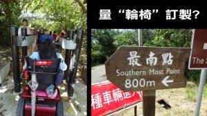 墾丁台灣最南點入口「怪物」