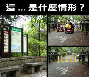 大家都可以通行,為何獨獨阻擋輪椅使用者?