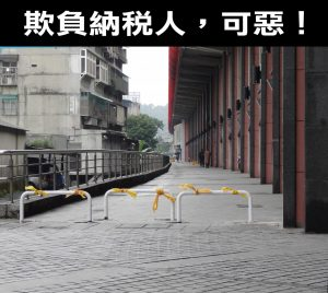 汐止火車站外人行道路阻投訴