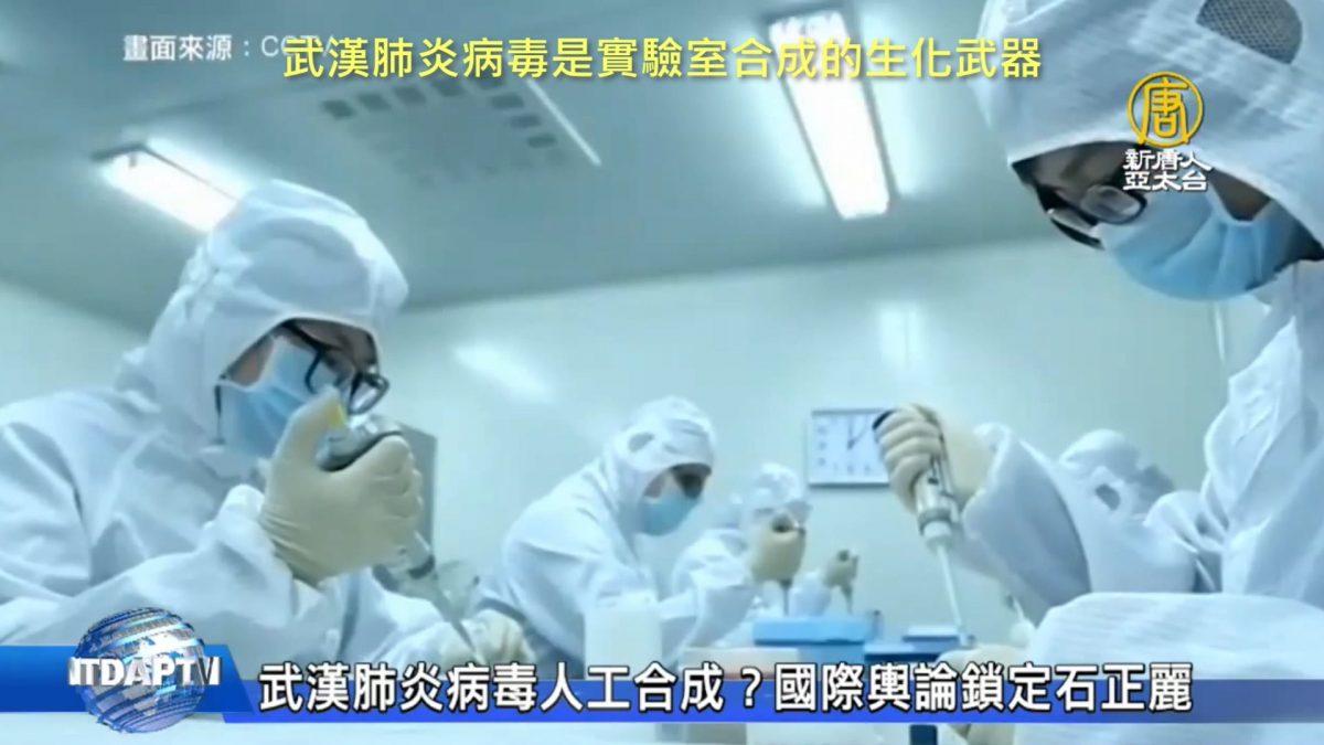 武漢肺炎病毒是實驗室合成的生化武器