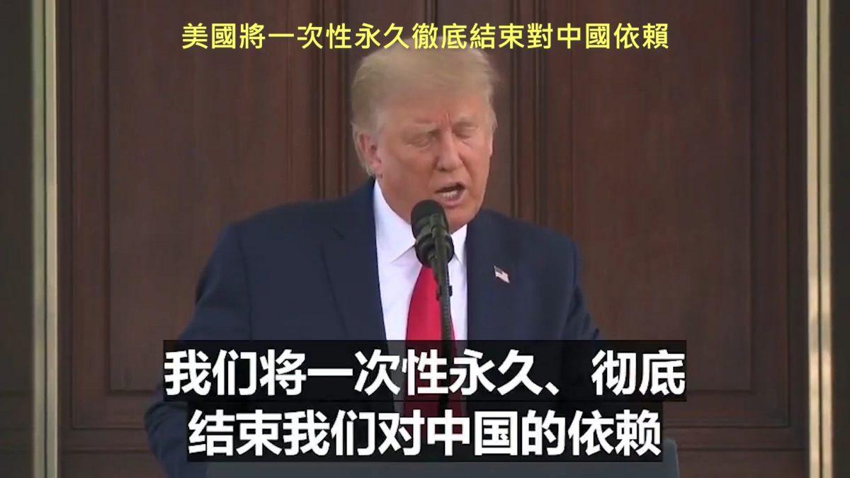 美國將一次性永久徹底結束對中國依賴