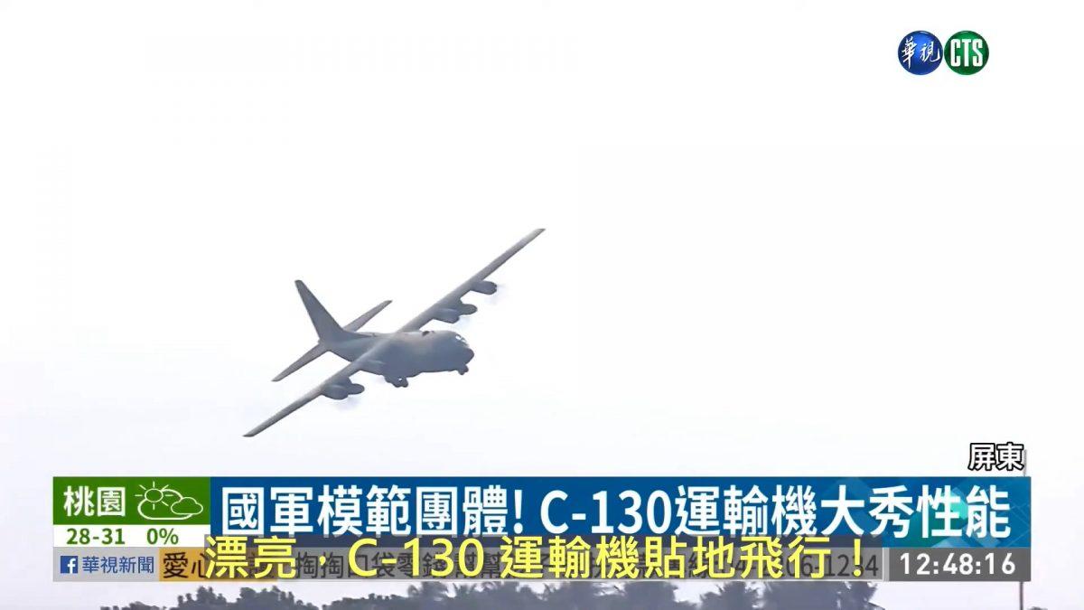 漂亮,C-130 運輸機貼地飛行!