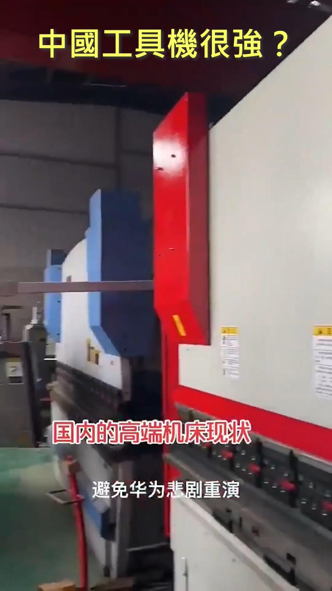 中國工具機很強?