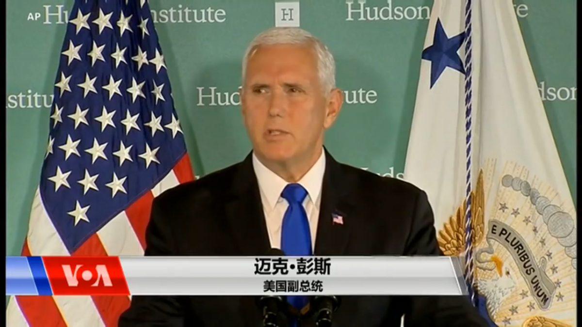 美國副總統彭斯公佈白宮中國政策 | 美國之音