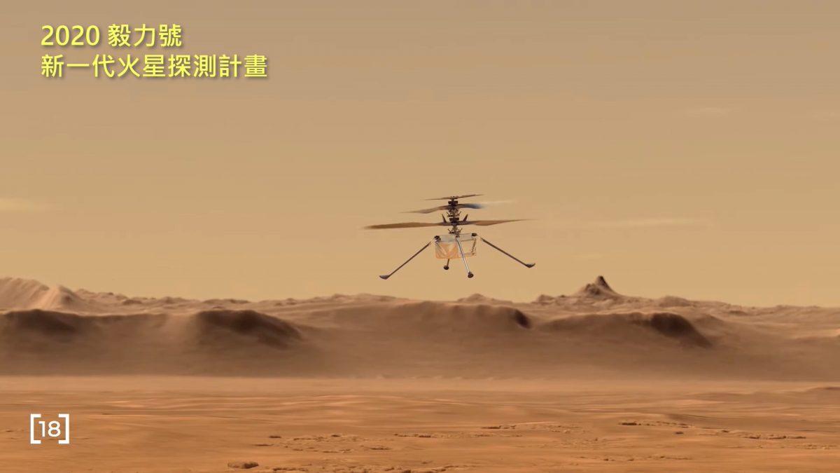 毅力號,新一代火星探測計畫!