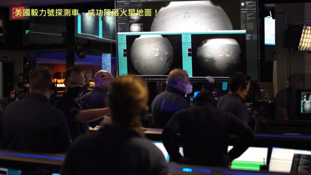 美國毅力號探測車,成功降落火星地面!