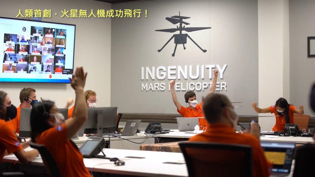 人類首創,火星無人機成功飛行!